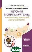 Волегов А.С. Метрология и измерительная техника: электронные средства измерений электрических величин. Учебное пособие для вузов