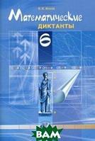 Жохов В.И. Математические диктанты. 6 класс. Пособие для учителей и учащихся