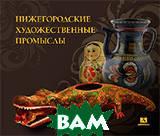 Null Нижегородские художественные промыслы