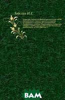Забелин И.Е. Общество любителей древней письменности. Издания. Список и указатель трудов, исследований и материалов, напечатанных в повременных
