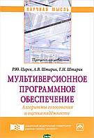 Царев Р.Ю. Мультиверсионное программное обеспечение. Алгоритмы голосования и оценка надёжности. Монография