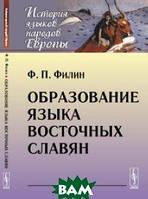 Филин Ф.П. Образование языка восточных славян