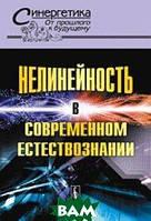 Малинецкий Г.Г. Нелинейность в современном естествознании. Выпуск 48