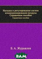 Б.А. Журавлев Наладка и регулирование систем кондиционирования воздуха