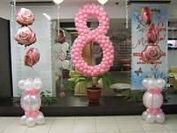 Украшение  воздушными шарами к 8 марта(цифра 1.5м)