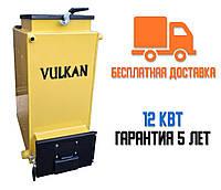 Котел шахтный холмова Вулкан (Vulkan) EКO 12 кВт. Бесплатная доставка!
