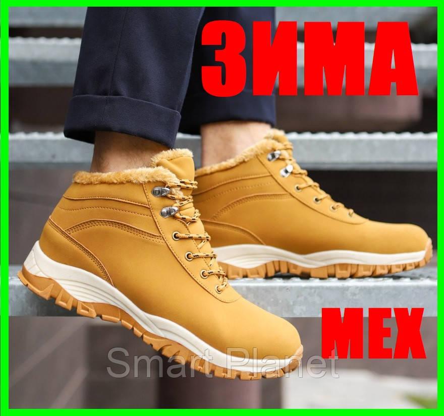 Ботинки ЗИМНИЕ Мужские Кроссовки МЕХ (размеры: 41,43) - 632
