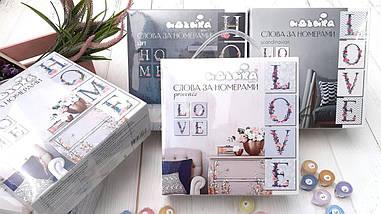 СН103 Набор-раскраска по номерам LOVE лофт, В картонной коробке, фото 3