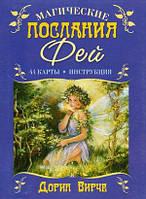 Магические послания Фей, карты,  Дорин Вирче ( ukraine )