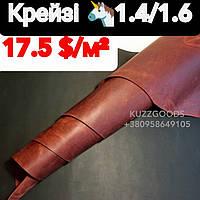Кожа крейзи хорc коричневая, ВРХ, КРС crazy horse, крейзі хорс, 1.4-1.6 мм. Крейзі хорc коньяк, коричнева.