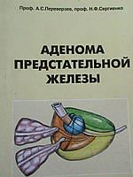 Переверзев А С  Аденома предстательной железы. К., 1998.