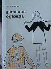.Волевич Р. К. Дитячий одяг. М. Легка індустрія 1968р.