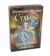 Магические послания Судьбы, карты,  Дорин Вирче ( ukraine ), фото 1