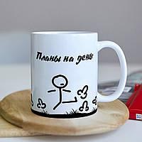 Оригинальная чашка с приколом на работу в офис коллеге подарок на день рождение