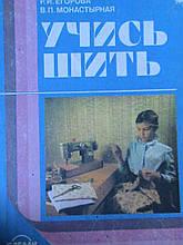 Єгорова Р. В., Монастирська В. П. Вчися шити. 2-е видання. М. Просвіта. 1989.