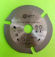 Пила дискова три зуба 125*22.2*3Т