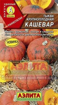 Семена Тыква Кашевар, 2 г, Аэлита.