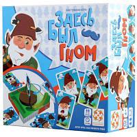 Настольная игра Стиль жизни Здесь был гном (Do You Gnome me) (322174)