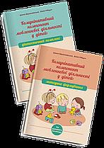 Комунікативний компонент мовленнєвої діяльності у дітей: навчально-методичні посібники для роботи з дітьми
