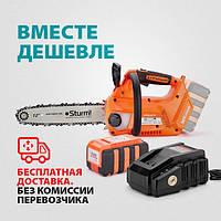 Аккумуляторная цепная пила 36B Sturm CC9930CL + зарядное устройство и аккумулятор 36 В 3,0 Ач