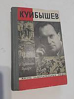 Куйбышев И.Дубинский-Мухадзе (ЖЗЛ)