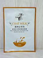 Маска для лица на основе козьего молока М1030