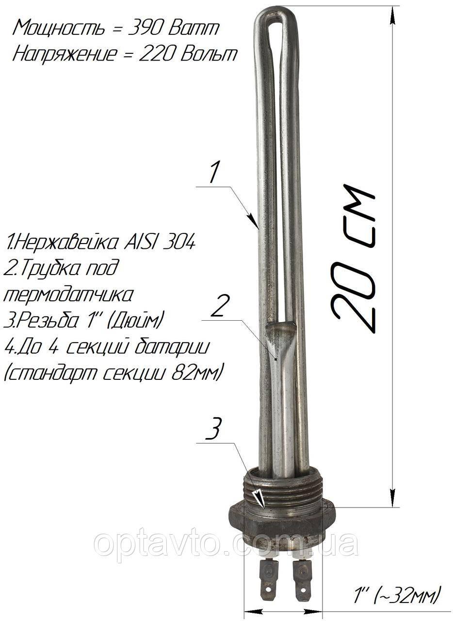 """ТЭН Батарейный резьба 1"""" мощностью 0,39 кВт в радиатор, нержавейка"""