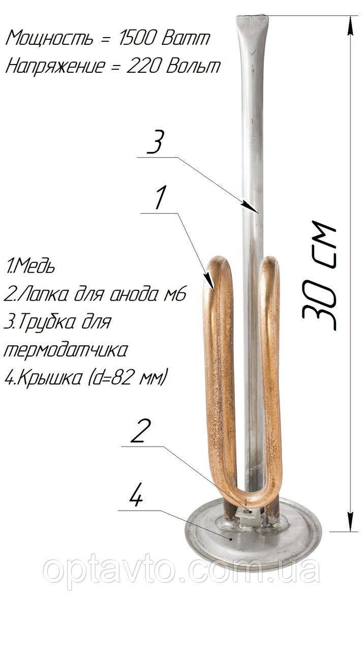 ТЭН для бойлера,«Феролли» изогнутой формы 1500w на фланце,с местом под анод м6  (Украина) Медь