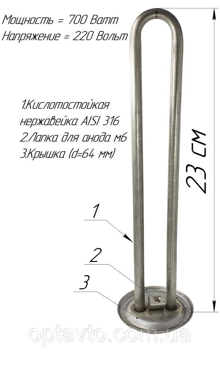 Прямой ТЭН для бойлера, 700w ,с местом под анод м6 (Украина) Нержавейка