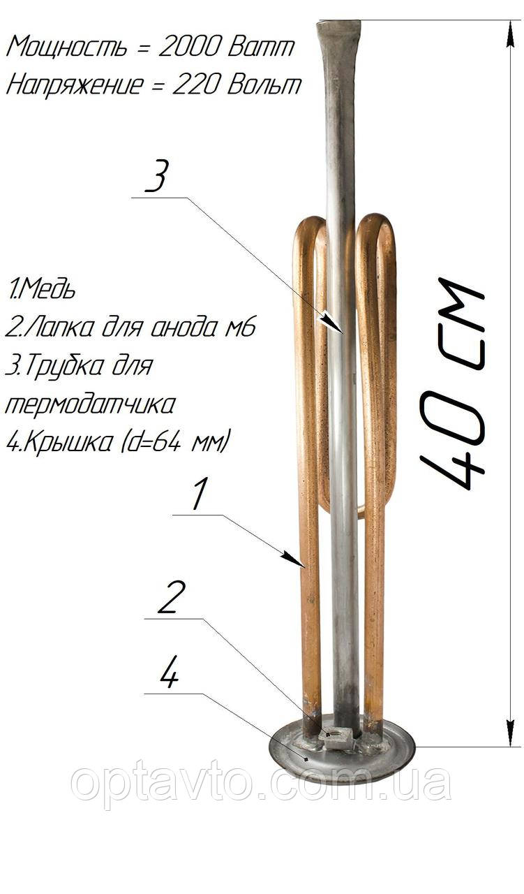 ТЭН для бойлера, 2000w ,с местом под анод м6, один термодатчик.  (Украина) Медь