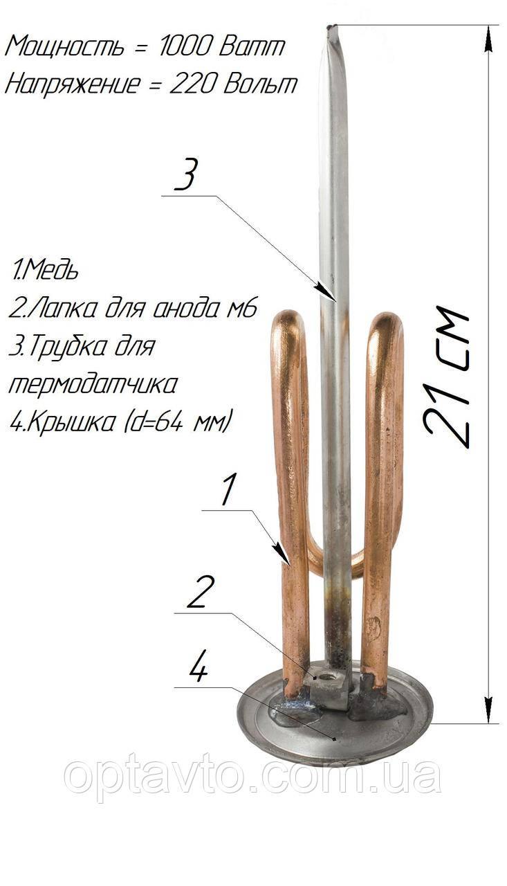 ТЭН изогнутой формы для бойлера, 1000w ,с местом под анод м6, один термодатчик. (Украина) Медь