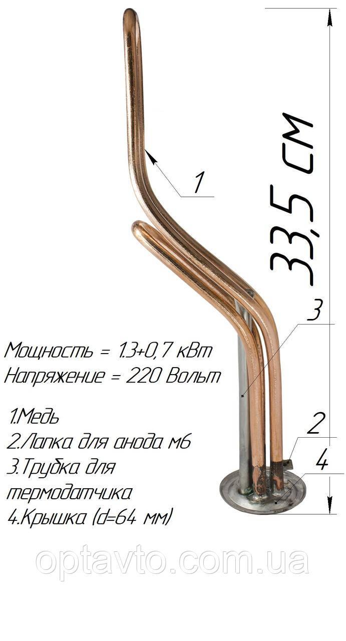 Двойной ТЭН для бойлера, 1300+700w ,с местом под анод м6, два термодатчика (Украина) медь