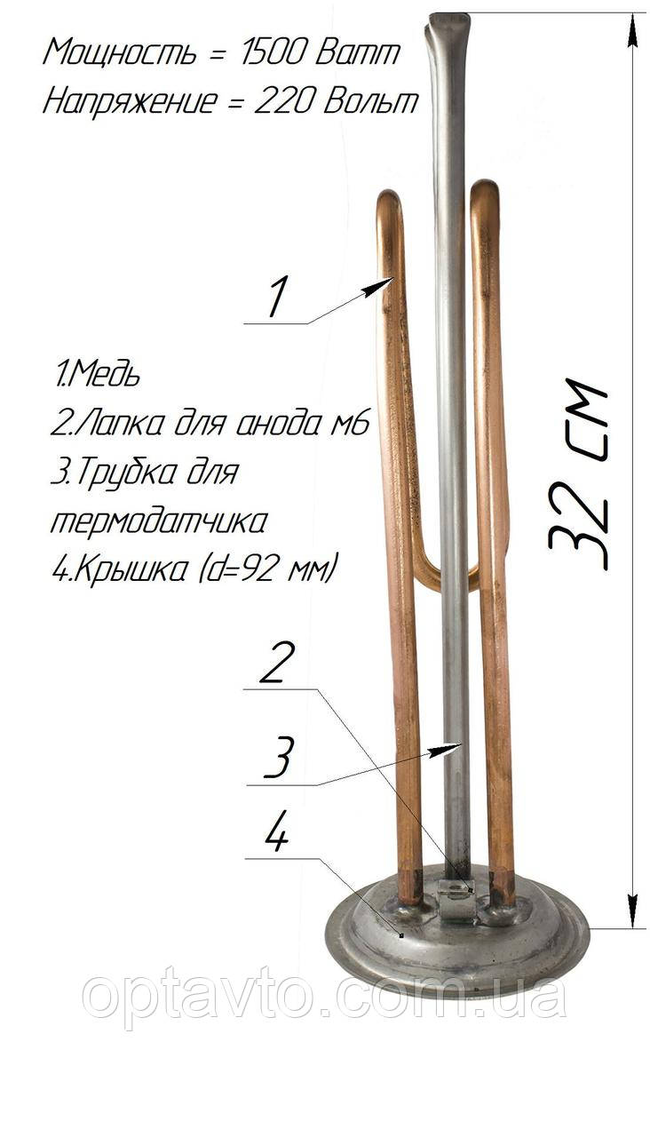 ТЭН изогнутой формы для бойлера, 1500w ,с местом под анод м6, два термодатчика  (Украина) Медь