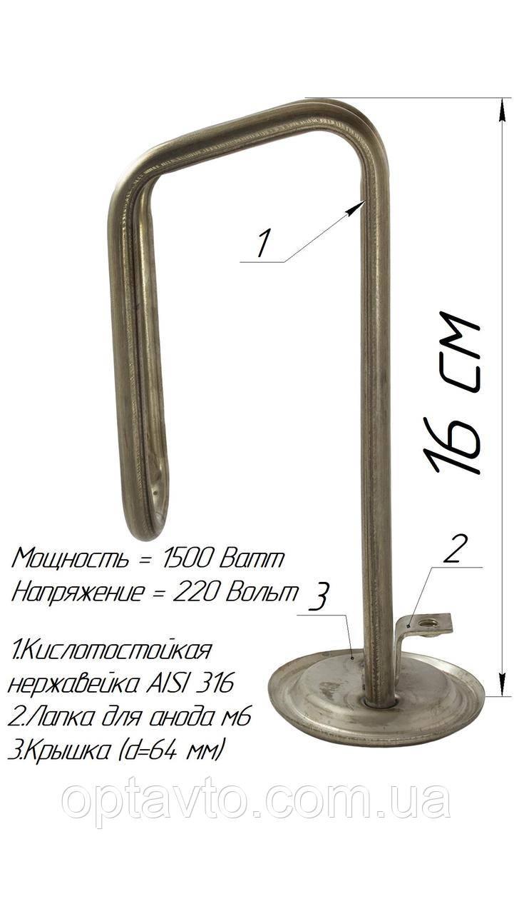 ТЭН изогнутой формы для бойлера, 1500w ,с местом под анод м6, (Украина) Нержавейка