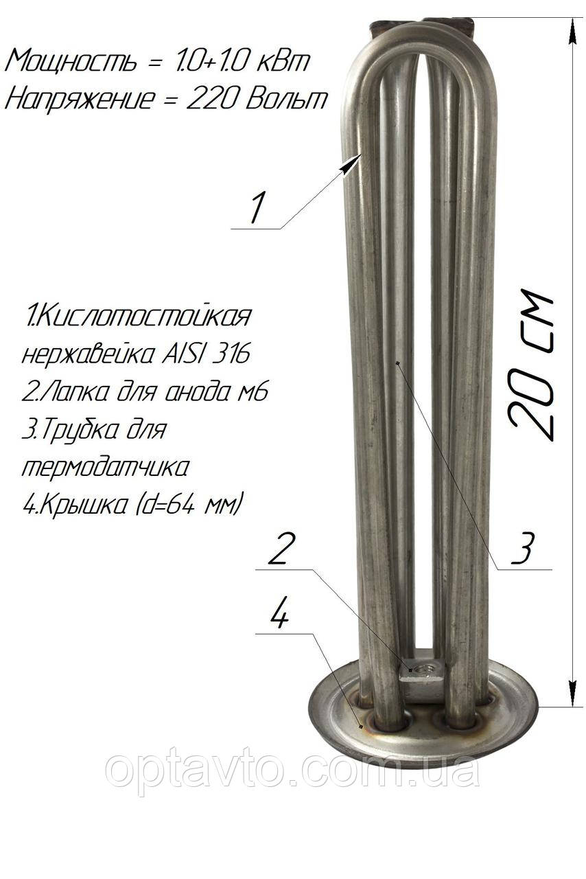 Двойной ТЭН для бойлера, 1000+1000w ,с местом под анод м6, два термодатчика  (Украина) Нержавейка