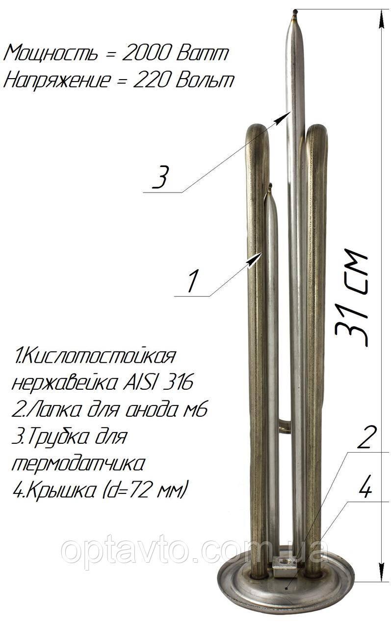 ТЭН изогнутой формы для бойлера, 2000w ,с местом под анод м6, два термодатчика (Украина) Нержавейка