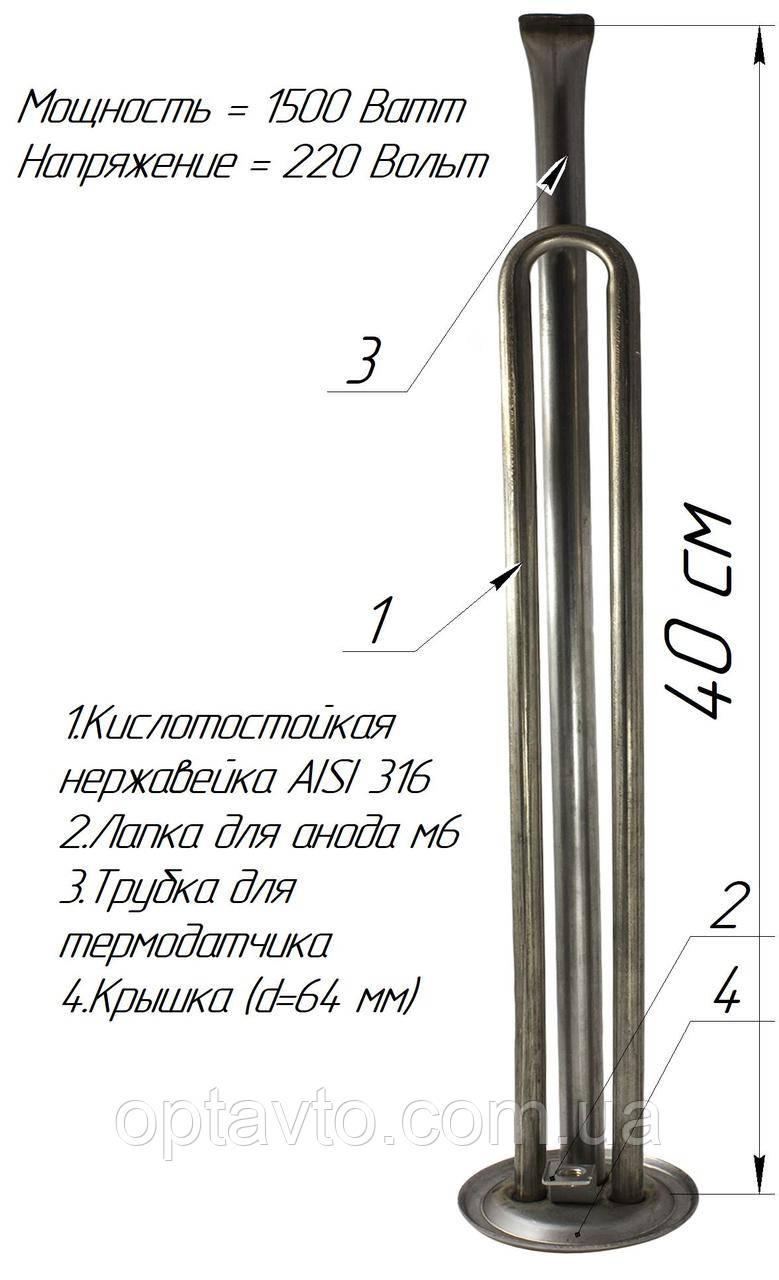 Прямой ТЭН  для бойлера, 1500w ,с местом под анод м6, один термодатчик (Украина) Нержавейка