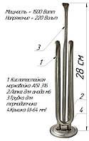 ТЭН изогнутой формы для бойлера, 1500w ,с местом под анод м6, один термодатчик  (Украина) Нержавейка, фото 1