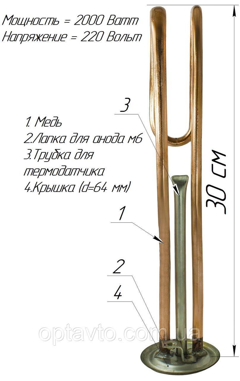 ТЭН для бойлера изогнутой формы 2300w на фланце , с местом под анод м6 (Украина) Медь