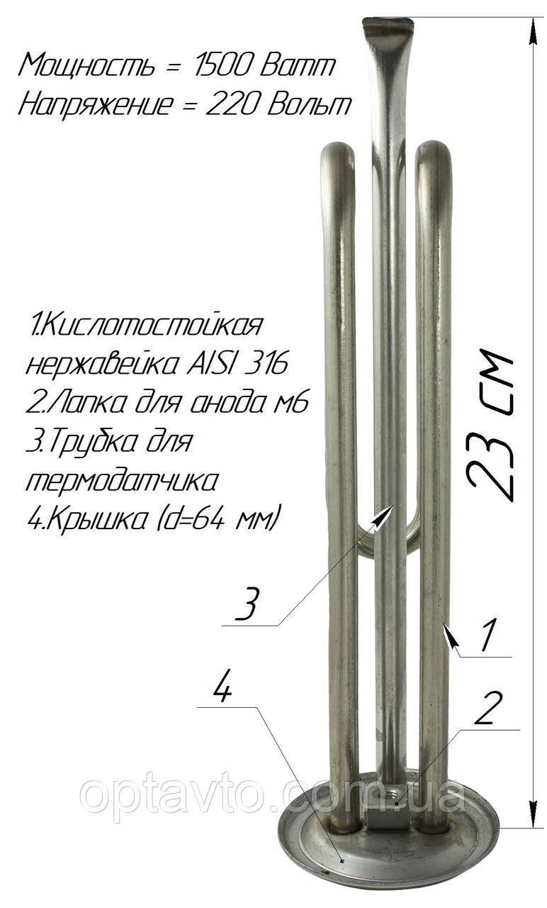 ТЭН изогнутой формы для бойлера, 1500w ,с местом под анод м6, один термодатчик (Украина) Нержавейка