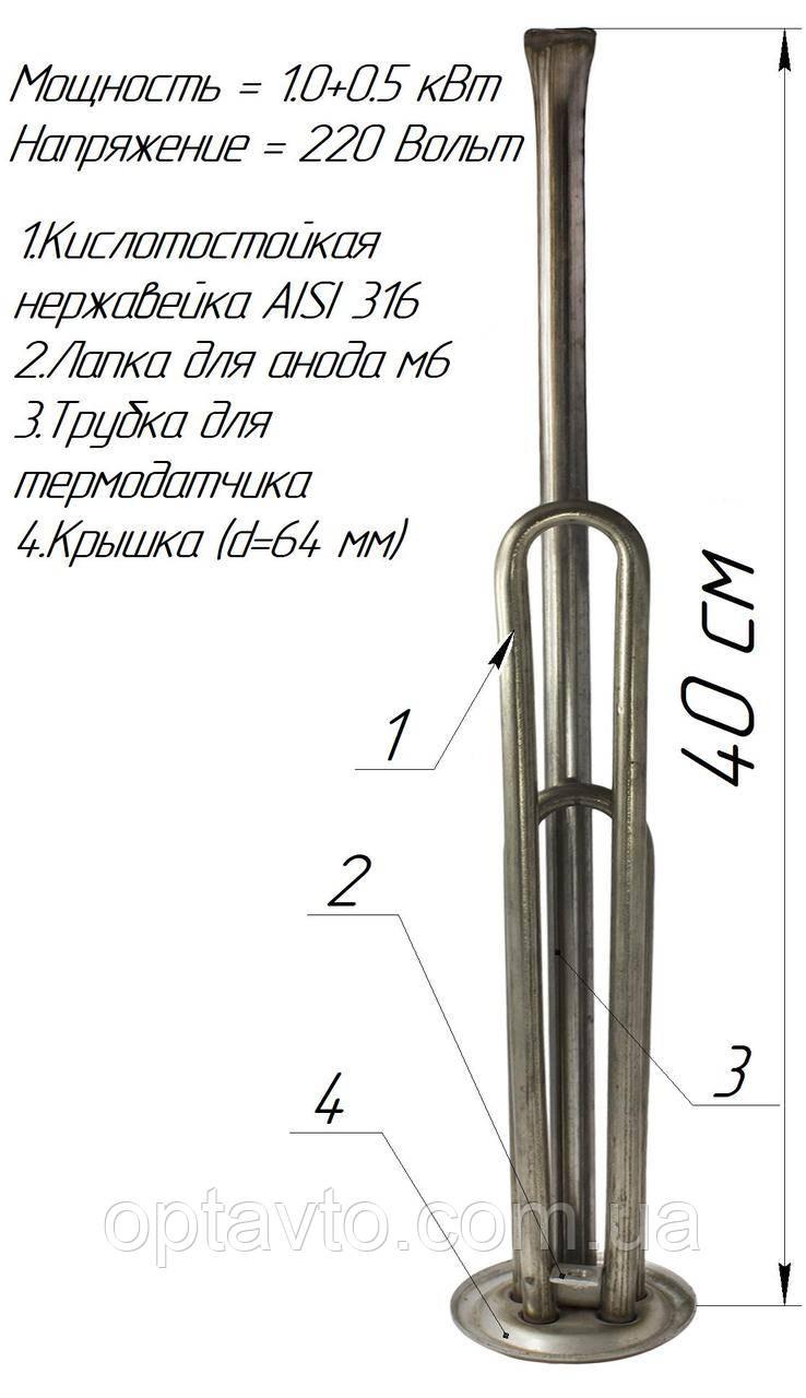 Двойной ТЭН для бойлера, 1000+500w ,с местом под анод м6, один термодатчик  (Украина) Нержавейка