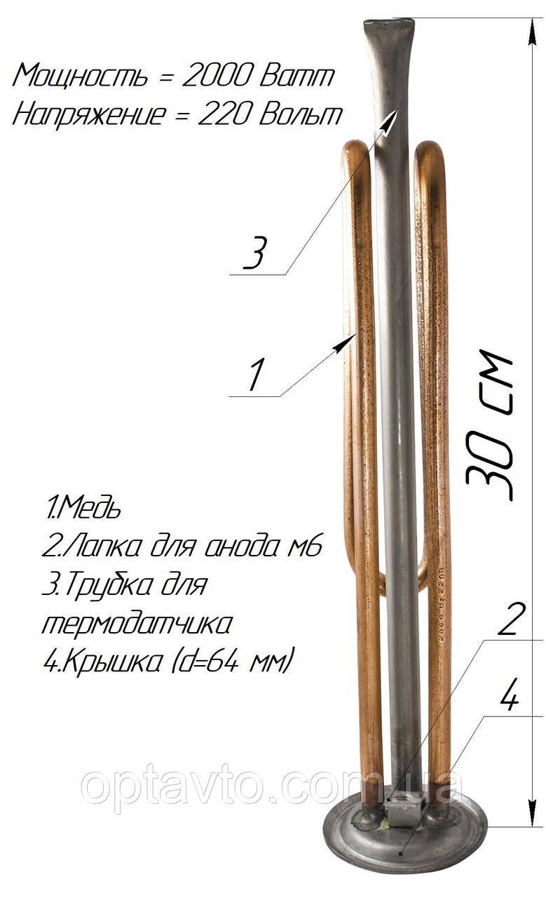 ТЭН изогнутой формы для бойлера, 2000w ,с местом под анод м6, один термодатчик (Украина) медь