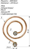 Дистиллятор медный 3,0 кВт для аквадистиллятора ДЭ-5 (Микромед), фото 1