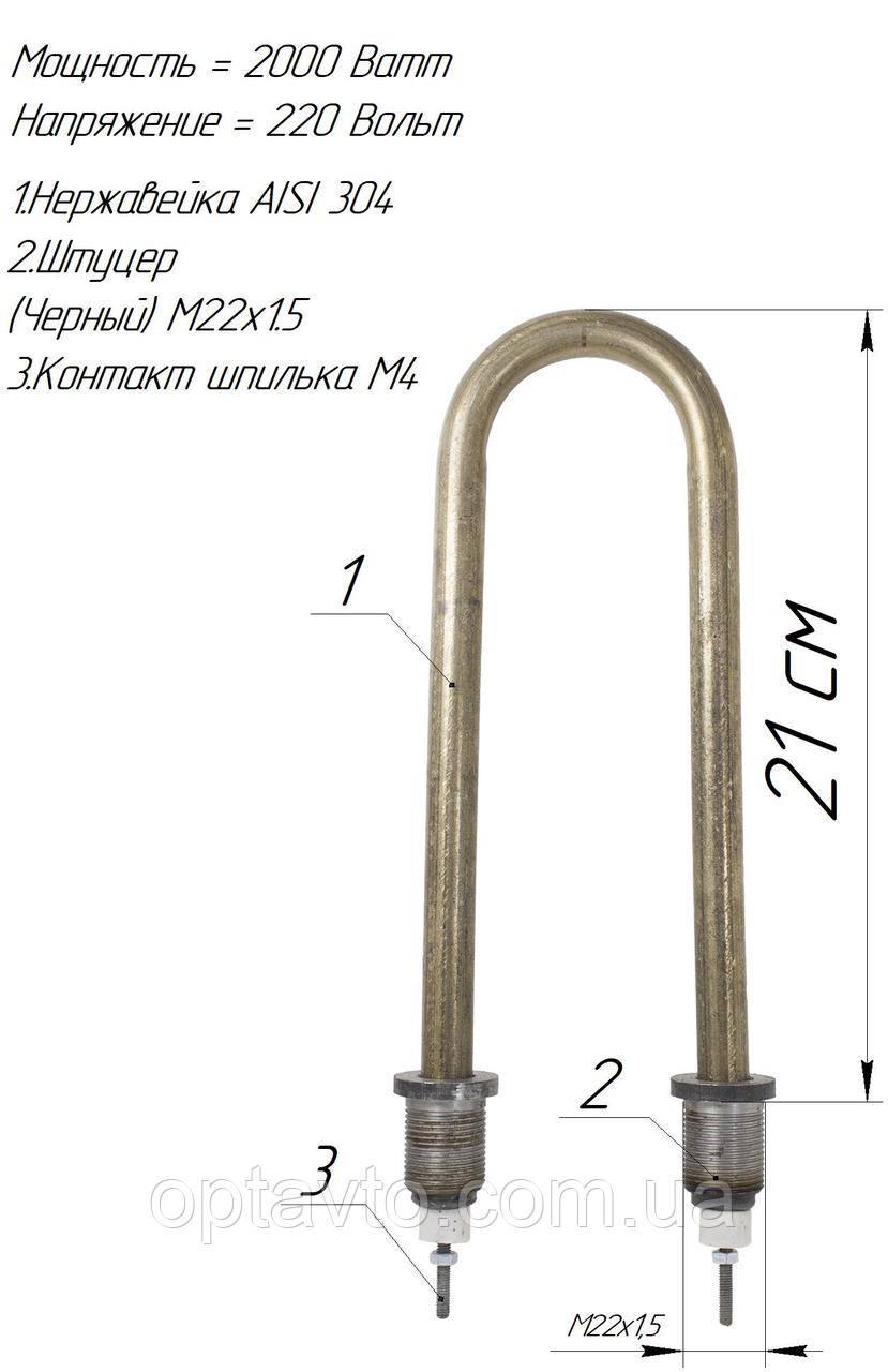 ТЭН П-образка 2,0 кВт нержавейка. М22х1,5