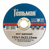 Круг отрезной по металу Гетьман 230*2,0*22,23