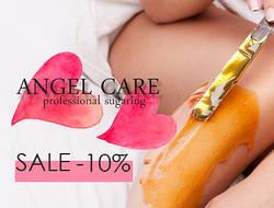 Суперакция от Angel Care -10% на весь ассортимент*. Только с 1 по 7 августа!