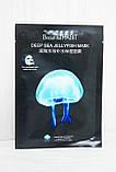 Маска для обличчя збагачена есенцією медузи. 3316, фото 4