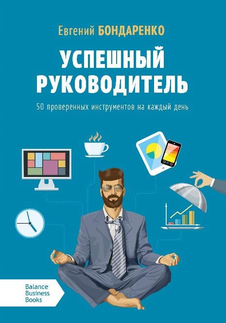 Успешный руководитель. 50 проверенных инструментов на каждый день. Евгений Бондаренко