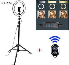 Кольцевая светодиодная лампа( диаметр 31 см) с напольным кронштейном (высота до 2 м)