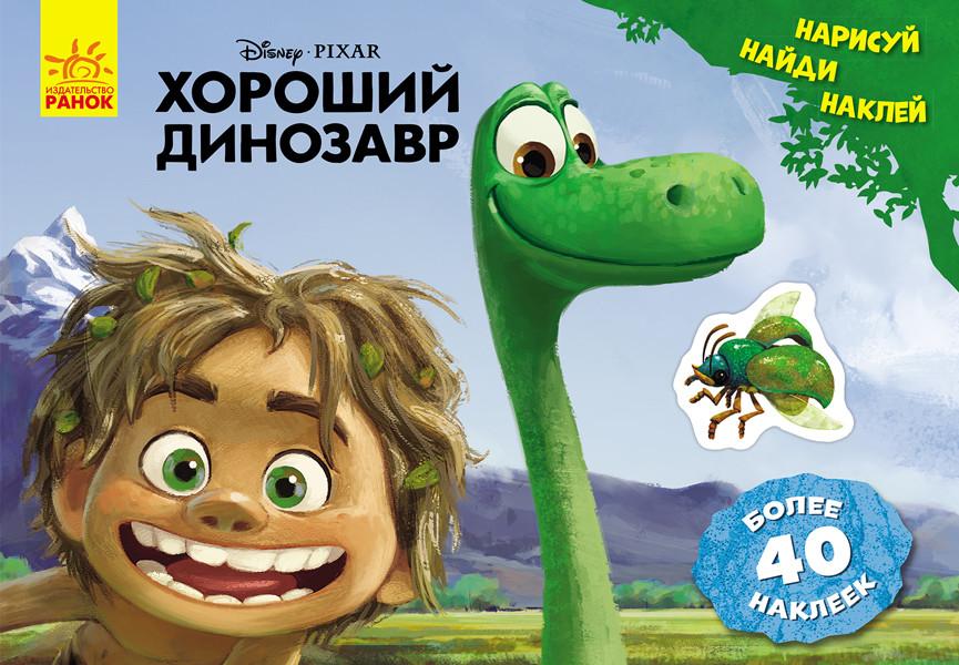 Малюй, шукай, клей! Хороший динозавр Disney